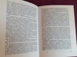 Книга *Социологический справочник*. Киев. 1990 год., фото №5
