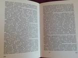 Книга *Социологический справочник*. Киев. 1990 год., фото №6