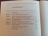Книга *Социологический справочник*. Киев. 1990 год., фото №7