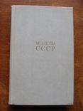 Монеты СССР. Щелоков А.А. 1989 год, фото №2