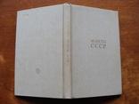 Монеты СССР. Щелоков А.А. 1989 год, фото №3