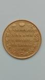 5 руб. 1829 года photo 1