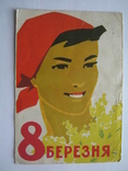 8 березня.1961р., фото №2