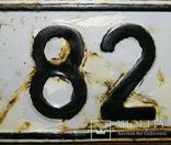 Два номерных знака СССР., фото №7