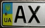 Два номерных знака Украина., фото №6