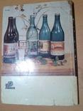 """""""Напої для всіх"""" від А до Я, фото №15"""