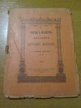 Учение о молитве Филарета. 1912 год ., фото №2