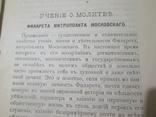 Учение о молитве Филарета. 1912 год ., фото №8