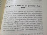 Учение о молитве Филарета. 1912 год ., фото №11