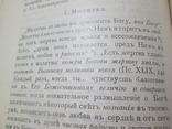 Учение о молитве Филарета. 1912 год ., фото №12