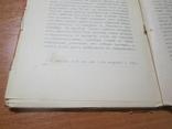 Учение о молитве Филарета. 1912 год ., фото №13