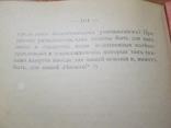 Учение о молитве Филарета. 1912 год ., фото №14