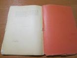 Учение о молитве Филарета. 1912 год ., фото №15