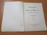 Явления благодати Божией, через Св. Филарета. 1896 год ., фото №5