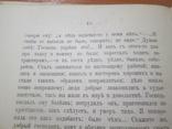 Явления благодати Божией, через Св. Филарета. 1896 год ., фото №15