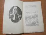 Памяти великого священномученика  за отечество . 1912 год., фото №8