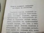 Памяти великого священномученика  за отечество . 1912 год., фото №9
