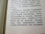 Памяти великого священномученика  за отечество . 1912 год., фото №11