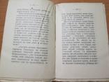 Памяти великого священномученика  за отечество . 1912 год., фото №14