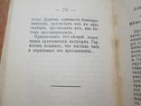 Памяти великого священномученика  за отечество . 1912 год., фото №16