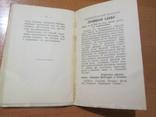 Памяти великого священномученика  за отечество . 1912 год., фото №17