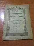 Благодатный воспитатель народного духа.1908 год ., фото №2