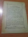 Благодатный воспитатель народного духа.1908 год ., фото №4