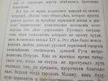Благодатный воспитатель народного духа.1908 год ., фото №10