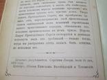 Благодатный воспитатель народного духа.1908 год ., фото №14