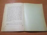 Благодатный воспитатель народного духа.1908 год ., фото №15