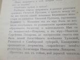 Для чего нужны православные монастыри? 1909 год ., фото №13