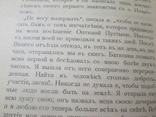 Для чего нужны православные монастыри? 1909 год ., фото №14