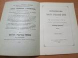 Благодатная сила. 1897 год ., фото №5