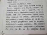 Благодатная сила. 1897 год ., фото №11
