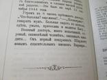 Благодатная сила. 1897 год ., фото №15