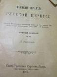 Великий иерарх русской церкви. 1907 год ., фото №6