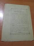 О чаше жизни. 1911 год., фото №4