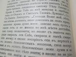 О чаше жизни. 1911 год., фото №11