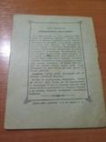 Откуда пошла наука и верят ли в бога   люди  ученые.  1909 год ., фото №4