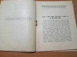 Откуда пошла наука и верят ли в бога   люди  ученые.  1909 год ., фото №7