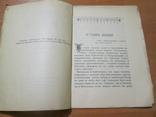 О чаше жизни. 1911 год., фото №7