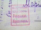 Алупка.Военний Цензоръ Ротмистръ Крохотинъ.Харьков 1916г., фото №2