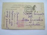 Алупка.Военний Цензоръ Ротмистръ Крохотинъ.Харьков 1916г., фото №4