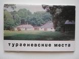 Набор открыток.Тургеневские места.1968г.10шт., фото №2