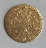 10 рублей 1777 года R-1 photo 1