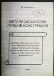 Металлоискателей лучшие конструкции 1999 В. Кияница