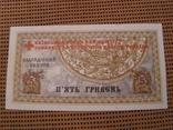 Благотворительный билет Красный Крест Украины 5 гривен UNC photo 1