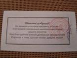 Благотворительный билет Красный Крест Украины 5 гривен UNC photo 2