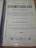 Записки по предмету закона божия. 1914 год., фото №3