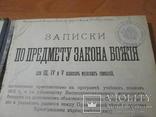 Записки по предмету закона божия. 1914 год., фото №4